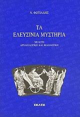 Μελέτη αρχαιολογική και φιλολογική - Εκάτη