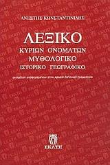 Ονομάτων αναφερομένων στην αρχαία ελληνική γραμματεία - Εκάτη