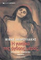 Μυστικός έρως - Απόκρυφος βίος: Μυθιστόρημα - Εκδόσεις Καστανιώτη