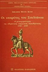 Ο μετασχηματισμός της οθωμανικής επαρχιακής διακυβέρνησης