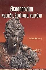 Αρχαιολογική περιδιάβαση από την προϊστορία έως την ύστερη αρχαιότητα - Ζήτρος