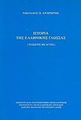 Τέσσερις μελέτες - Ινστιτούτο Νεοελληνικών Σπουδών. Ίδρυμα Μανόλη Τριανταφυλλίδη