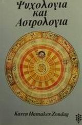 Η ανθρώπινη ψυχή και ο αστρολογικός συμβολισμός - Ιάμβλιχος