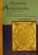 Γενικά και ειδικά θέματα: Συναστρία: Εφαρμογή αστρολογικών γνώσεων: Ερμηνεία αστρολογικών και αστρονομικών όρων - Ιάμβλιχος