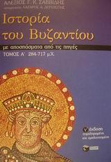 Με αποσπάσματα από τις πηγές: 284-717 μ.Χ. - Εκδόσεις Πατάκη