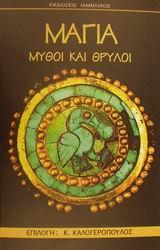 Μύθοι και θρύλοι - Ιάμβλιχος