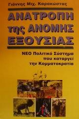 Νέο πολιτικό σύστημα που καταργεί την κομματοκρατία - Βασδέκης