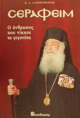 Ο Αρχιεπίσκοπος που νίκησε τα γεγονότα: Δημοσιογραφικό οδοιπορικό σε όσα συνέβησαν από τον Ιερώνυμο ως το Σεραφείμ και συντάραξα - Βασδέκης