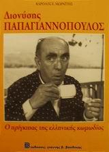 Ο πρίγκιπας της ελληνικής κωμωδίας - Βασδέκης