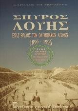 Ένας θρύλος των ολυμπιακών αγώνων 1896-1996 - Βασδέκης
