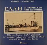 """Πως και γιατί οι Ιταλοί χτύπησαν τον Δεκαπενταύγουστο του 1940 το """"Έλλη"""" έξω από το λιμάνι της Τήνου - Βασδέκης"""