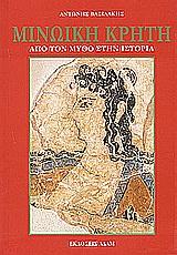 Από τον μύθο στην ιστορία: Αρχαιολογικός οδηγός - Αδάμ - Πέργαμος