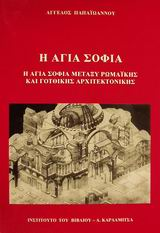Η Αγία Σοφία μεταξύ ρωμαϊκής και γοτθικής αρχιτεκτονικής - Καρδαμίτσα