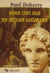 Ένα βιβλίο μυστηρίου με πρωταγωνιστή τον Μέγα Αλέξανδρο - Ενάλιος