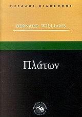 Η επινόηση της φιλοσοφίας - Ενάλιος