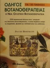 Η νέα ολιστική βοτανοθεραπεία: 226 θεραπευτικά βότανα στην υπηρεσία της ολιστικής βοτανοθεραπείας