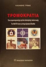 Ένα προνομιούχο μέσο άσκησης πολιτικής: Το ΝΑΤΟ και η επιχείρηση Gladio - Εκδόσεις Παπαζήση
