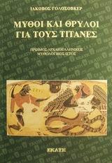 Πρώιμος αρχαιοελληνικός μυθολογικός ιστός - Εκάτη