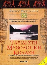 Στα ερείπια του λαβύρινθου του Τσαβίν στις Άνδεις το κλειδί για να αποκρυπτογραφήσουμε το κρυμμένο νόημα των ελληνικών μύθων - Εκάτη