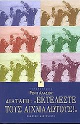 - Εκδόσεις Καστανιώτη