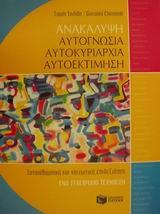 Συναισθηματική και κοινωνική επιδεξιότητα: Ένα εγχειρίδιο τεχνικών - Εκδόσεις Πατάκη
