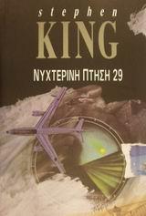 Μυθιστόρημα - Θύραθεν / Επιλογή