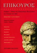 Αναγνωστικό της επικούρειας φιλοσοφίας και τέχνης του ζην: Θεματική ταξινόμηση των αρχαίων πηγών - Θύραθεν
