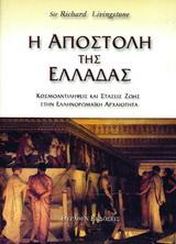 Κοσμοαντιλήψεις και στάσεις ζωής στην ελληνορωμαϊκή αρχαιότητα - Θύραθεν