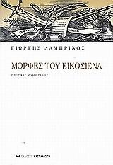 Ιστορικές μονογραφίες - Εκδόσεις Καστανιώτη