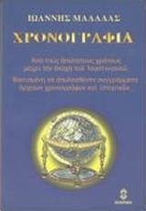 Από τους απώτατους χρόνους μέχρι την εποχή του Ιουστινιανού: Βασισμένη σε απωλεσθέντα συγγράμματα αρχαίων χρονογράφων και ιστορι - Ηλιοδρόμιον