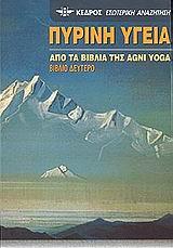 Από τα βιβλία της Agni Yoga - Κέδρος