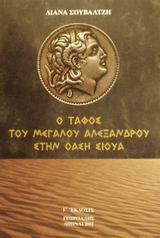 Η ιστορία της ανασκαφής και το πολιτικό παρασκήνιο - Γεωργιάδης - Βιβλιοθήκη των Ελλήνων