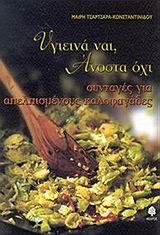 Συνταγές για απελπισμένους καλοφαγάδες - Κέδρος