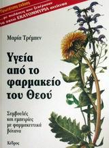 Συμβουλές και εμπειρίες με φαρμακευτικά βότανα - Κέδρος
