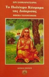Βιβέκα Τσουνταμάνι - Αιώνιος Ηνίοχος