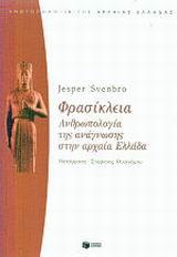 Ανθρωπολογία της ανάγνωσης στην αρχαία Ελλάδα - Εκδόσεις Πατάκη