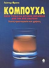 Ποτό υγείας και φυσικής θεραπείας από την Άπω Ανατολή: Σωστή προετοιμασία και χρήσεις - Κέδρος