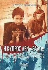 Προδόθηκε και παραδόθηκε στους Τούρκους από ...Έλληνες - Κάδμος