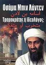 Τρομοκράτης ή ιδεολόγος; - Κάδμος