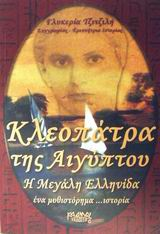 Η μεγάλη ελληνίδα. Ένα μυθιστόρημα ...ιστορία - Κάδμος