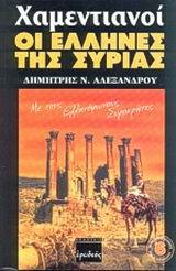 Οι Έλληνες της Συρίας - Ερωδιός