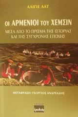 """Μέσα από το πρίσμα της ιστορίας και της σύγχρονης εποχής: Βιογραφικές έρευνες σε μέλη της τουρκικής μειονοτικής ομάδας των """"Χεμσ - Ερωδιός"""