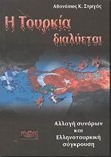 Αλλαγή συνόρων και ελληνοτουρκική σύγκρουση - Κάδμος
