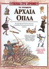 Η εξέλιξη των όπλων και των μεθόδων πολέμου μέσα στους αιώνες - Ίριδα