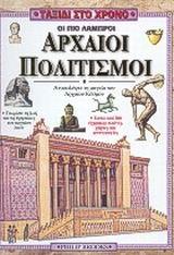 Ανακαλύψτε τους αρχαίους λαούς και τον πολιτισμό που δημιούργησαν - Ίριδα