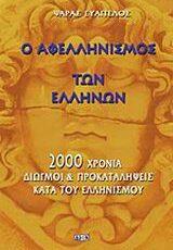 2000 χρόνια διωγμοί και προκαταλήψεις κατά του ελληνισμού - Δίον