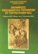 Μάρτιος 1897