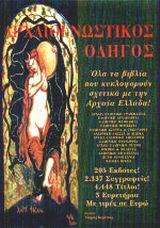 Κατάλογος όλων των βιβλίων που κυκλοφορούν σχετικά με την αρχαία Ελλάδα - Εκδόσεις Βερέττας