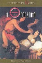 Μια τολμηρή ερωτική ιστορία στα τέλη του μεσαίωνα - Αίολος