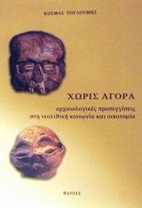 Αρχαιολογικές προσεγγίσεις στη νεολιθική κοινωνία και οικονομία - Βάνιας